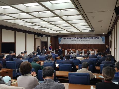 국가 과학기술 혁신 촉진을 위한 춘계 연합토론회가 지난 4일 국회도서관에서 열렸다. ⓒ 김순강 / ScienceTimes