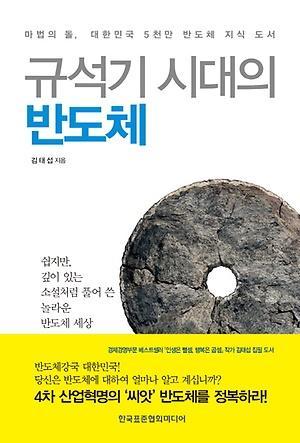 김태섭 지음 / 한국표준협회미디어 값 16,000원 ⓒ ScienceTimes