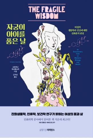 그라지나 자시엔스카 지음, 김학영 옮김 / 글항아리 사이언스 값 19,800원 ⓒ ScienceTimes