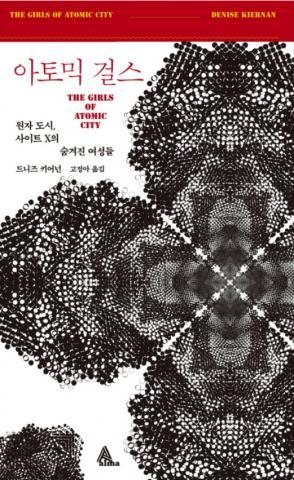 드니즈 키어넌 지음, 고정아 옮김 / (주)알마 값23,500원