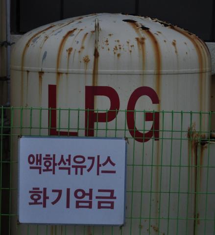 LPG는 액화 석유 가스다 ⓒ 박지욱