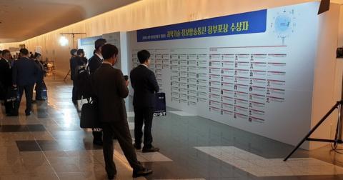 행사장 로비에는 과학기술 및 정보통신 진흥 유공자 및 포상자들의 명단이 게제 되었다