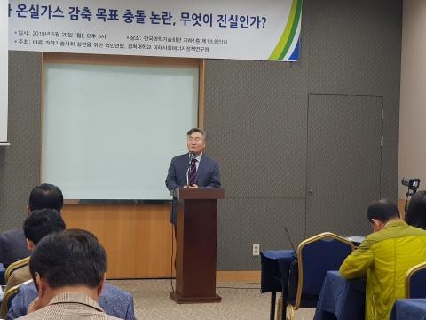 정범진 경희대 교수가 '탈원전 정책과 이산화탄소'에 대해 주제발표했다.