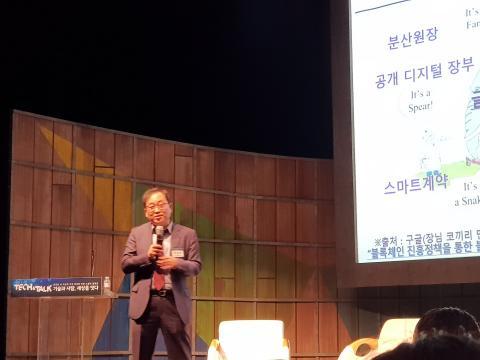 박성준 센터장이 '블록체인 산업 활성화 정책'에 대해 발표했다.