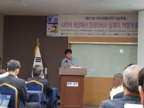 김건우 책임연구원은 'CCTV, 약인가 독인가'를 주제로 발제했다.