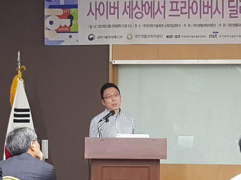 김승주 교수가 HTTPS 차단과 관련한 개인정보보호 이슈에 대해 발제했다. ⓒ 김순강 / ScienceTimes