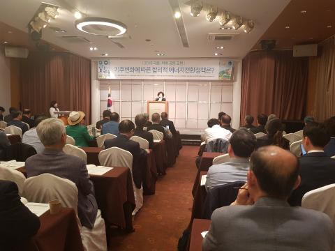 과총과 8개 에너지관련 학회가 공동으로 기후변화에 따른 합리적 에너지전환 정책'을 주제로 공동포럼을 개최했다.  ⓒ 김순강 / ScienceTimes