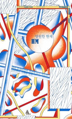 수잰 코킨 지음, 이민아 옮김 / (주)알마, 값 24,800원