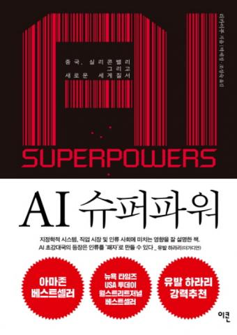 리카이푸 지음, 박세정 조성숙 옮김 / 이콘 값 18,000원
