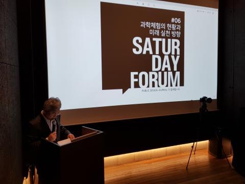 지난 25일 서울 밤부 씨어터에서 '과학체험의 현장과 미래 실천 방향'이라는 주제로 공공디자인 포럼이 진행됐다.  ⓒ 김청한 / Sciencetimes
