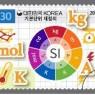 '기본단위 재정의' 기념우표 발행