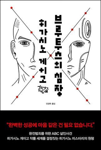 히가시노게이고 지음,민경욱 옮김/알에이치코리아
