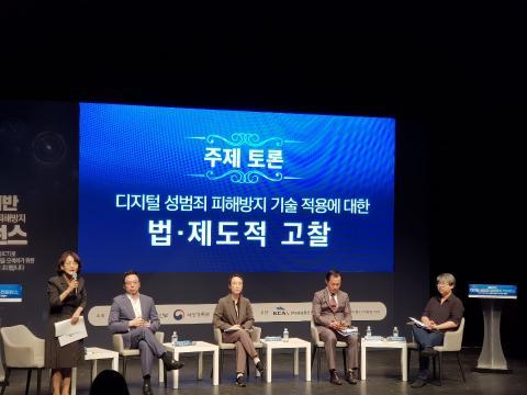 토론을 통해 디지털 성범죄 방지를 위해 과학기술과 정보통신기술 활용의 중요성과 다양한 기술개발에 대한 아이디어를 나눴다. ⓒ 김순강 / ScienceTimes