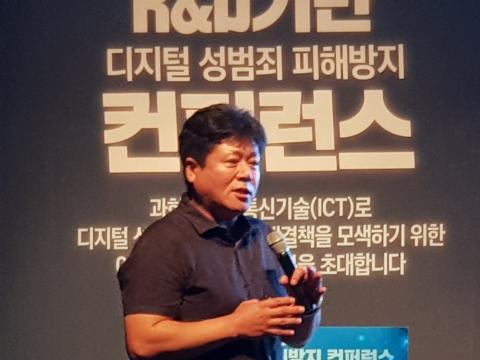 이남경 책임연구원이 '건강한 미디어 소비환경 제공 기술'에 대해 발표했다.
