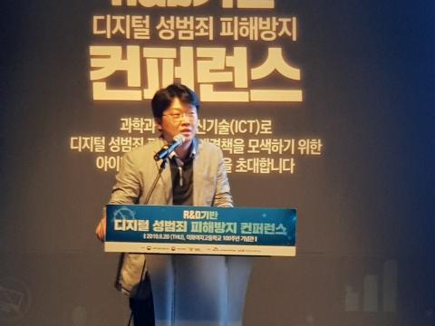 임흠규 경장이 '유동인구 기반 지하철역 디지털 성범죄 위험도 개발'을 주제로 발표했다.