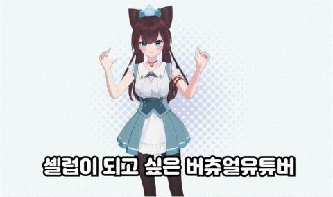 최근 '세아'는 국내 브이튜버로 맹활약을 벌이고 있다.