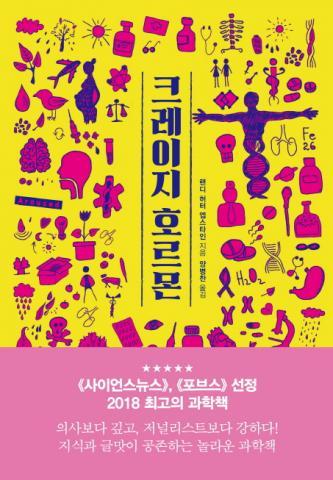 랜디 허터 엡스타인 지음, 양병찬 옮김 / 동녘 사이언스 값 19,800원