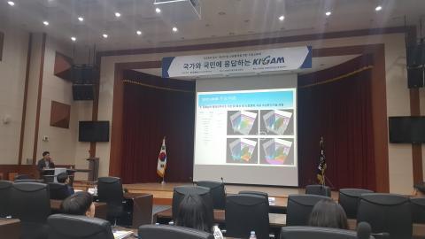 한국지질자원연구원은 'KIGAM-중소·중견기업 상생협력을 위한 기술교류회'에서 '주요사업 및 R&D 성과'를 발표하며 활성지구조연구단 신설, 감시체계 강화 등 포항지진 후속조치에 대해 소개했다. ⓒ정현섭