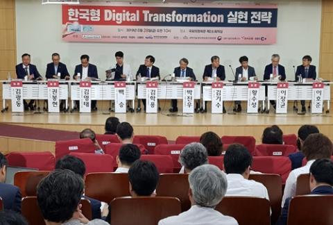 지난 28일 국회의원회관 제2소회의실에서 진행된 '한국형 Digital Transformartion 실현전략' 토론회는 성공적인 디지털 전환 사례를 공유하는 등 한국형 디지털 트랜스포메이션 방법을 모색하는 자리였다. ⓒ 김청한 / Sciencetimes