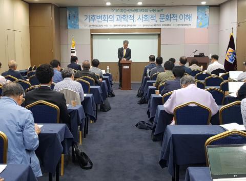지난 20일 한국과학기술회관 중회의실2에서는 '기후변화의 과학적, 사회적, 문화적 이해'를 주제로 포럼이 진행됐다. ⓒ 김청한 / Sciencetimes