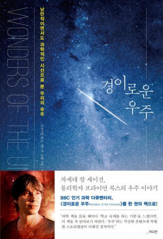 브라이언 콕스, 앤드류 코헨 지음, 박병철 옮김 / 해나무 값 18,000원