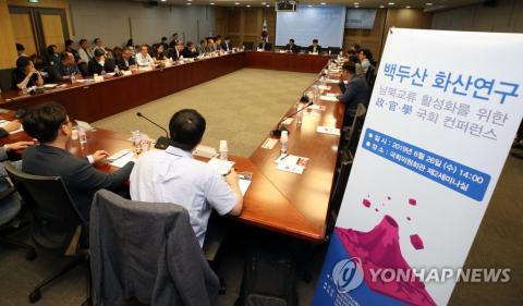 26일 오후 국회 의원회관에서 '백두산 화산연구 남북교류 활성화를 위한 국회 콘퍼런스'가 열렸다.