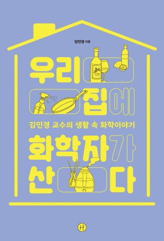 김민경 지음 / 휴머니스트