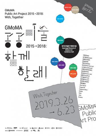 경기도 미술관 공공미술 전시 포스터  Ⓒ 경기도 미술관