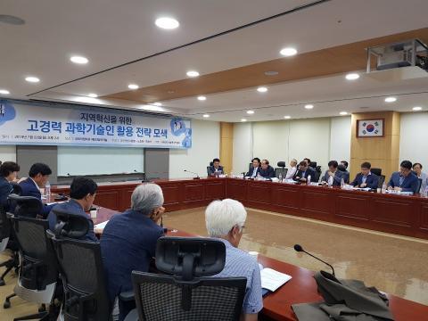 지역혁신을 위한 고경력 과학기술인 활용 전략 모색 정책토론회가 지난 22일 국회의원회관에서 열렸다.  ⓒ 김순강 / ScienceTimes