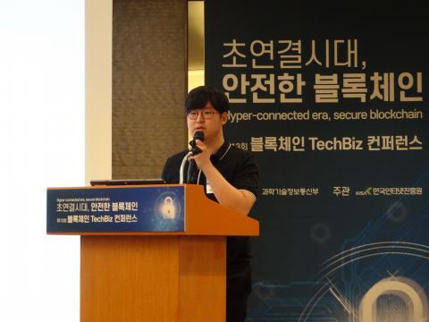 블록체인 기업 박지수 수호 대표는 스마트콘트랙트의 보안 허점 및 대책 방안에 대해 설명했다. ⓒ 김은영/ ScienceTimes