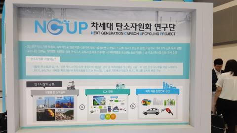 2019 대한민국 기후기술대전 전시장에 설치된 차세대 탄소 자원화 사업단의 탄소 자원화의 이해를 돕기 위한 게시글. Ⓒ 김애영  / ScienceTimes