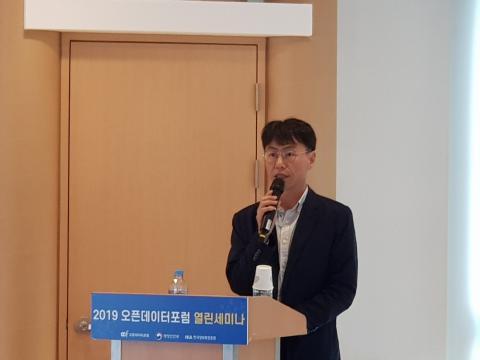 김동범 이사가 '의료 오픈데이터와 마이데이터'에 대해 발표했다.
