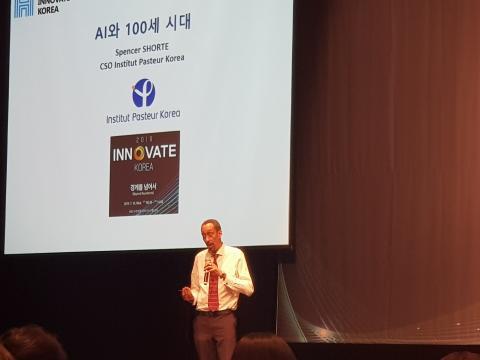 이노베이트 코리아 2019에서 스펜서 쇼트 한국파스퇴르연구소 부소장이 'AI와 100세 시대'를 주제로 특별강연했다.
