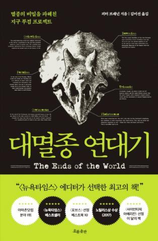 피터 브래넌 지음, 김미선 옮김 / 흐름출판 값 22,000원
