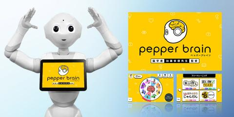 소프트뱅크가 개발한 AI 로봇 페퍼에 치매 예방 프로그램이 탑재됐다. 페퍼 브레인은 뇌의 상태를 확인하고 뇌를 매일 훈련할 수 있도록 돕는다. ⓒ 소프트뱅크 재팬