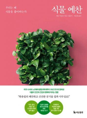 예를 비움달 지음, 정훈직 서효령 옮김 / 더난출판 값 16,000원