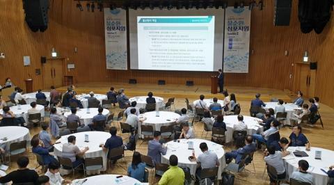 물 순환 정책의 추진방향을 시민들과 함께 논의하는 심포지엄이 개최되었다  ⓒ 김준래/ScienceTimes