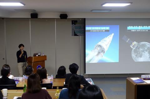 정서영 항우연 연구원의 최신 과학기술 동향 소개 © 심창섭/ScienceTimes
