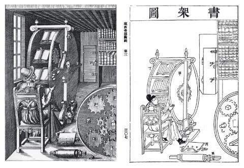 '다양하고 창의적인 기계들(왼쪽), '기기도설(오른쪽)'