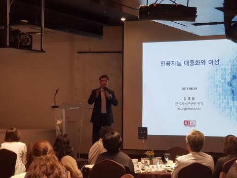 김영환 원장이 '인공지능 대중화와 여성'에 대해 주제발표했다.