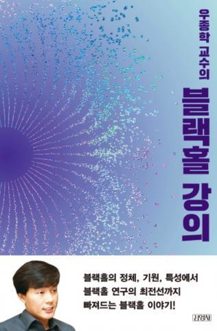우종학 지음 / 김영사 값 15,800원
