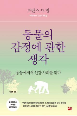 프란드 드 발 지음, 이충호 옮김 / 세종 값 19,500원