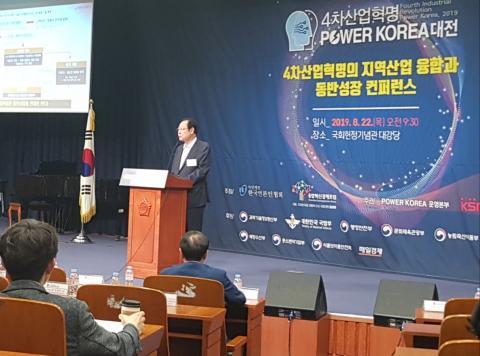 권기홍 동반성장위원회 위원장이 '4차 산업혁명과 동반성장'을 주제로 기조강연했다.
