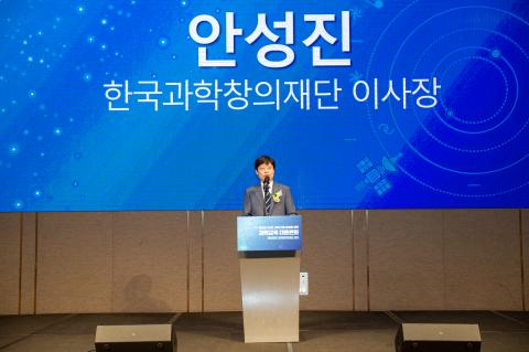 안성진 한국과학창의재단 이사장은 환영사를 통해 한국과학창의재단의 역할과 노력을 강조했다. Ⓒ 한국과학창의재단