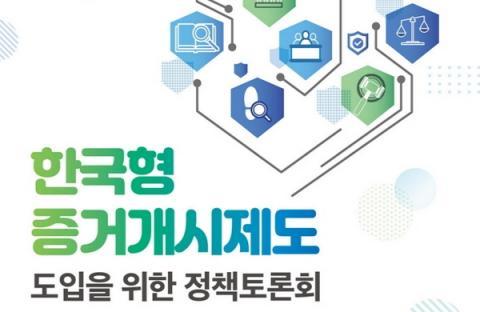 한국형 디스커버리 제도의  도입을 촉구하는 공청회가 수시로 열리고 있다 ⓒ 한국법조인협회