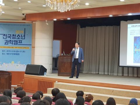 김장성 원장은 '바이오가 여는 인류의 새로운 미래'에 대해 강연했다.