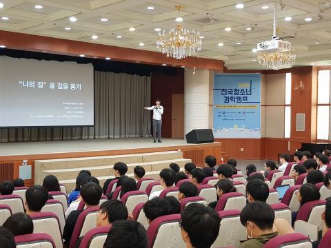 진로여행 콘서트에서는 과학기술인 선배로부터 실질적인 진로탐색 경험을 공유했다. ⓒ 김순강 / ScienceTimes