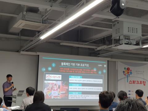 노정국 KT 블록체인사업전략팀장이 'KT 네트워크 블록체인을 통한 사회공익 실현'에 대해 사례발표했다.