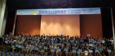 2019 전국청소년과학캠프가 지난 30일과 31일 이틀 동안 대전 KT인재개발원에서 열렸다. ⓒ 김순강 / ScienceTimes