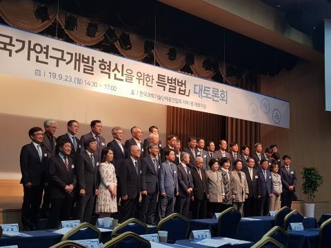 과학기술 분야 14개 단체가 참석해 특별법 제정의 필요성에 뜻을 같이했다.